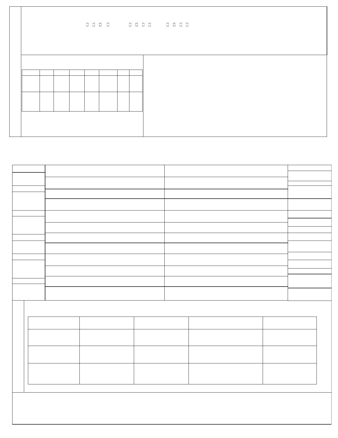 Free Printable Sally Beauty Job Application Form Page 2
